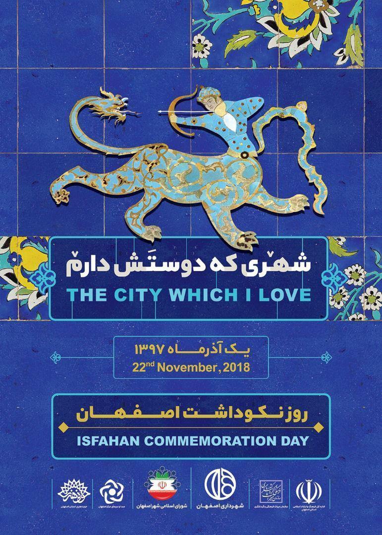 پوستر روز اصفهان